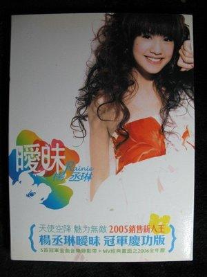 楊丞琳 - 曖昧 - 冠軍慶功版 - 2005年SONY版 CD+VCD - 9成新 - 201元起標 大398