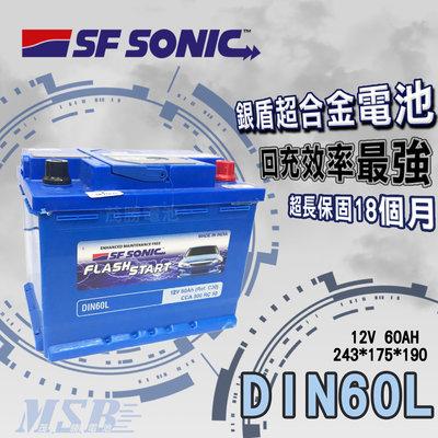 【茂勝電池】SF SONIC DIN60L 12V60AH 汽車電瓶 藍霸 銀合金 電池 AUDI A6 MINI 適用