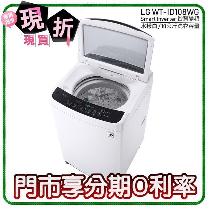 【棋杰電器】LG WT-ID108WG Smart Inverter 智慧變頻洗衣機/水樣白/10公斤【☎ 來電享優惠】