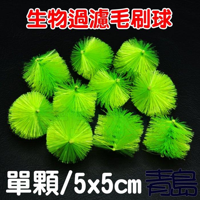Y。。。青島水族。。。F-178-5店長嚴選-生物過濾毛刷球 山樹球型十字淨化刷 培菌濾材 滴流盒 魚菜共生==5cm