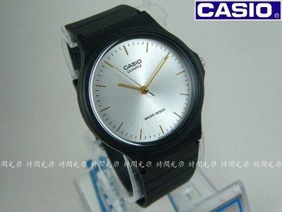 【時間光廊】CASIO 卡西歐 超薄 超值低價大放送 指針錶 學生錶 上班族 全新公司貨 MQ-24-7E2