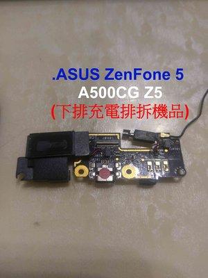 電池小店-華碩 ASUS ZenFone 5 A500CG Z5 (下排充電排拆機品) 桃園市