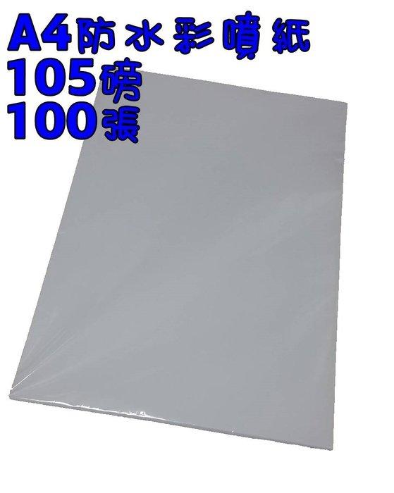 《含稅》A4 105磅 彩色噴墨防水專用紙(A4防水彩噴紙) 100張/包