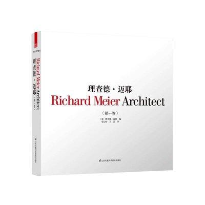 【有余書店】理查德·邁耶 Richard Meier Architect 第一卷 住宅 辦公樓 發展中心 藝術博物館 建筑大師作品集書籍