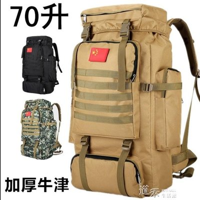 70L迷彩背囊男旅行背包特大容量旅游包戶外登山包出差打工行李包 良品世佳
