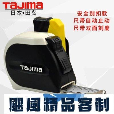 捲尺tajima田島捲尺鋼捲尺子盒尺55.5米高精度測量原裝進口盒尺--颶風精品