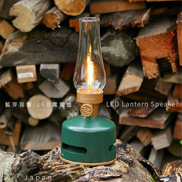 日本熱銷✧2019設計獎【MoriMori】LED藍牙音響燈 喇叭 音響 音樂 煤油燈 露營燈 帳篷燈 小夜燈 居家旅遊