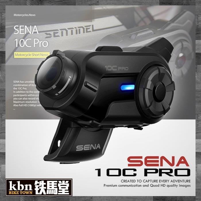 ☆KBN☆鐵馬堂 進口 SENA 藍芽耳機 10C PRO 行車紀錄器 運動攝影機 無線電 即時通話 聽音樂