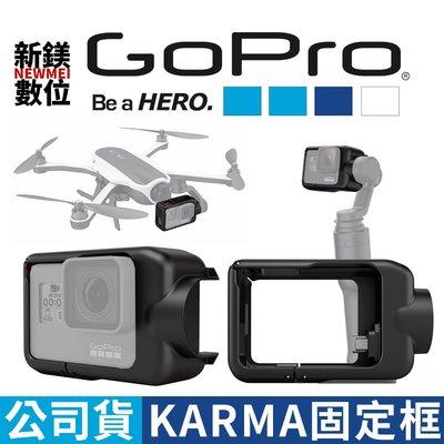 【新鎂-門市可刷卡】Karma 系列 固定框(適用Karma Drone、Karma Grip 上) AGFAU-001