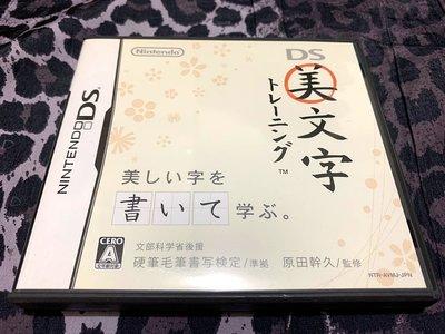 幸運小兔 NDS遊戲 NDS 美文字訓練 任天堂 2DS、3DS 適用 F8