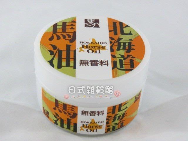 *日式雜貨館*日本北海道 昭和新山 熊牧場純馬油 80ml 買2瓶免運+送精美日本食品一份 現貨