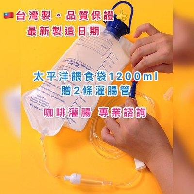 台灣製造 太平洋餵食袋 送2條灌腸管 咖啡灌腸 灌腸袋 專業諮詢