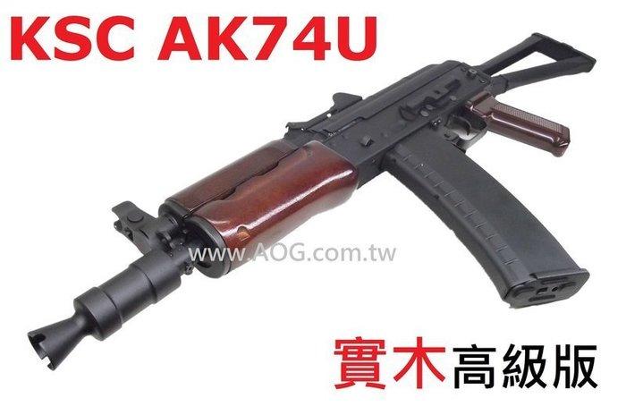 【翔準軍品AOG】《KSC》 AK74U 原木護木版 GBB 瓦斯槍 品質佳 KSC/KWA