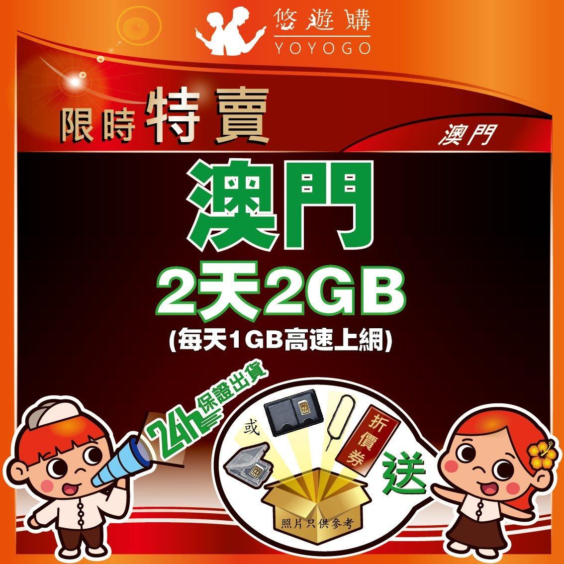 限時特價 悠遊購 澳門 2天2GB 每天1GB 高速上網 降速 吃到飽 上網卡  網卡 每天重置流量【Y0708】