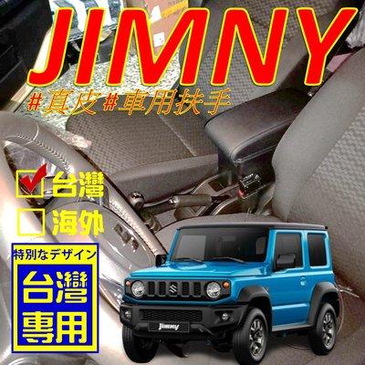 【皮老闆】SUZUKI JIMNY JB74 真皮一體式中央扶手 扶手箱 中央扶手 車用扶手 USB充電 車用中央扶手