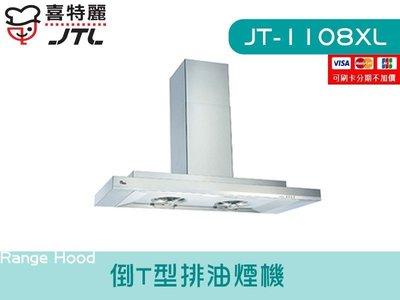 JT-1108XL 倒T型排油煙機 渦輪增壓 不鏽鋼 大風胃 廚具 烘碗機 瓦斯爐 櫻花 喜特麗 檯面 系統廚具 JV