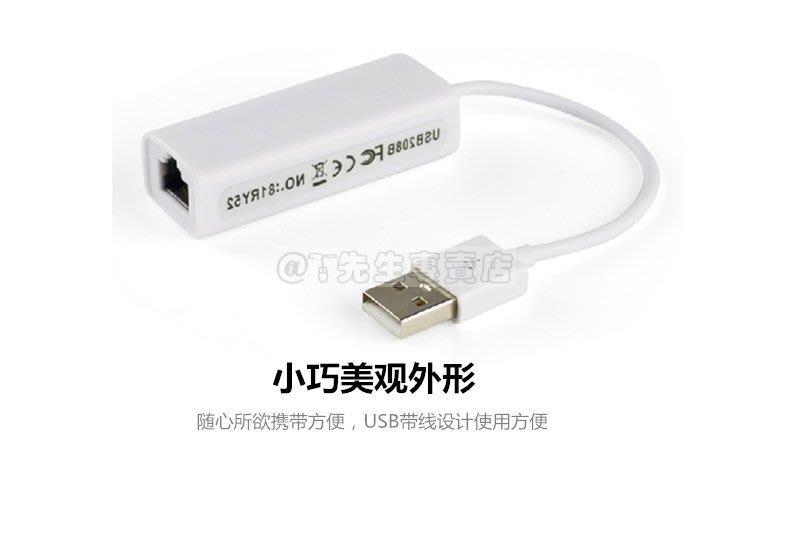 【小米盒子專用】最低價$240 現貨 免驅動小米盒子3 增強版USB轉RJ45網路線網卡轉換器USB有線網路卡電腦筆記本