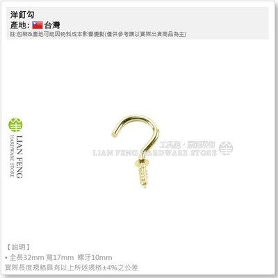 【工具屋】洋釘勾 25mm 單支零售 小 問號鉤 洋釘鉤 掛鉤 鉤子 釘子 螺絲鉤 洋釘交 台灣製