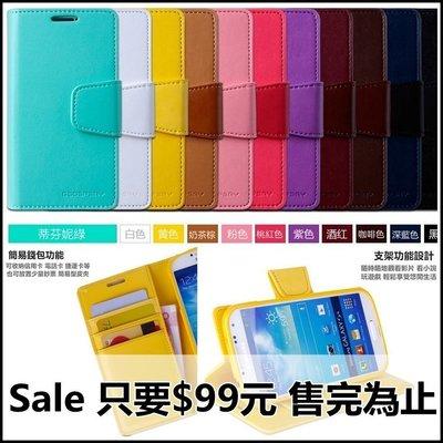 GS.Shop 韓國 糖果色 側掀皮套 可當支架 One M7 LG G2 三星 S5 保護套 保護殼 軟殼 全包覆
