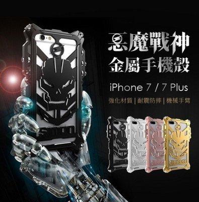 【東京數位】全新 手機殼 惡魔戰神金屬手機殼 iPhone 7/7 Plus 雙機械手臂 鋁合金 防摔防震保護殼