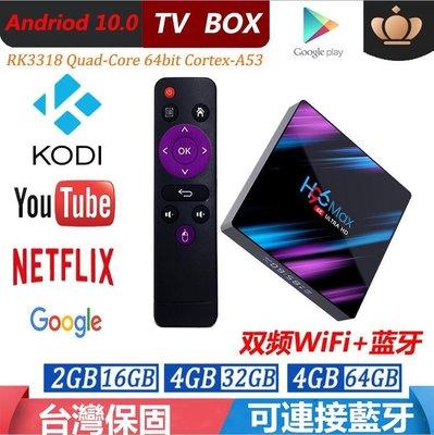 台灣新款 可連接藍牙 h96max RK3318安卓10.0網絡機頂盒 4K電視盒 雙頻wifi+藍牙 TV BOX