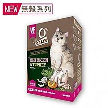 *Crazy Zoo*無穀悠活配方 (雞肉+火雞肉) 全齡階段貓專用 1.5KG