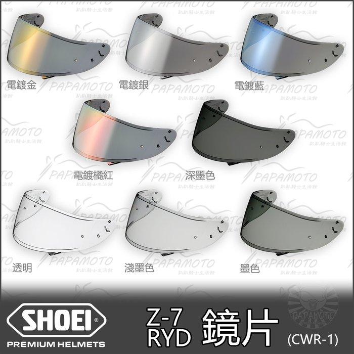 【趴趴騎士】SHOEI Z-7 RYD X-14 電鍍鏡片 CWR-1 ( 電鍍銀 電鍍藍 電鍍金 墨片