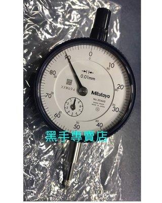 老池工具 日本 Mitutoyo 三豐 2046S 百分錶 針盤式量錶 0.01mm*10mm 游標卡尺 千分錶