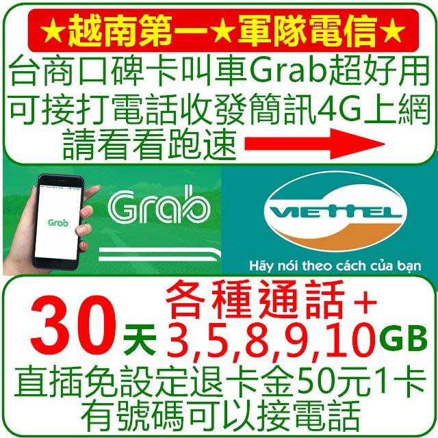越南 Sim卡 上網卡 ✔免運✔現貨  【電話卡30天.L餐.上網24GB高速後降速吃到飽+1萬餘額可打台灣3分鐘】 越