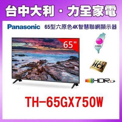 【台中大利】TH-65GX750W 65吋【Panasonic國際】 4K智慧聯網顯示器   來電享優惠,安裝另計~