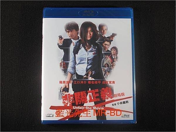 藍光BD  ~ 非關正義 劇場版 Unfair The Movie