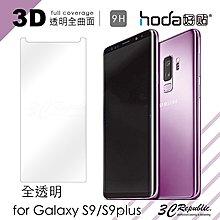 hoda 三星 Galaxy S9 / S9 plus 3D 全曲面 全透明 內縮版 9H 鋼化 玻璃貼 保護貼