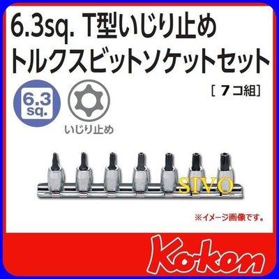 "☆SIVO電子商城☆日本 Koken RS2025/7件組-HOLE 1/4""/2分 中空星型 凸頭 套筒組"