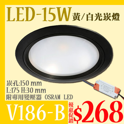 §LED333§(33HV186-B)LED-15W崁燈 崁孔15公分 黑框 鋁製散熱佳 OSRAM LED 黃/白光