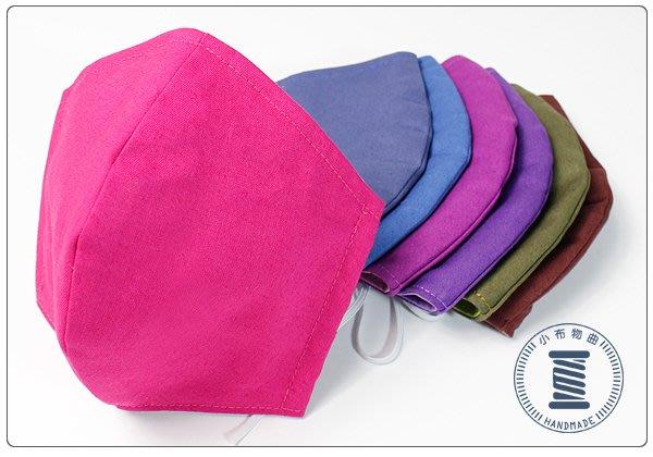 ✿小布物曲✿ 純棉彩色口罩 立體圓弧型三層進口百分百純棉布料 大人專用 防疫作戰