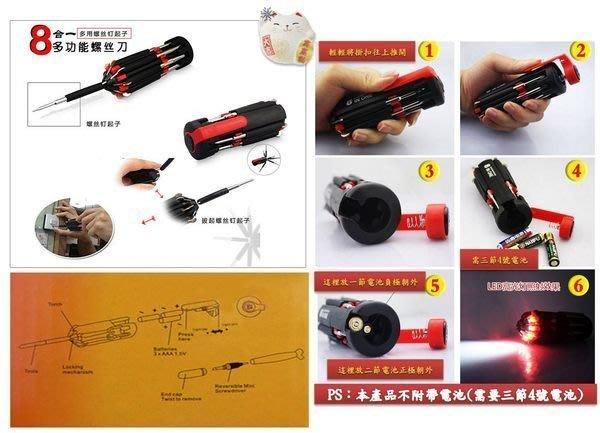 【霹靂貓】8合1帶照明多功能螺絲刀,多用螺絲起子(6個LED燈)