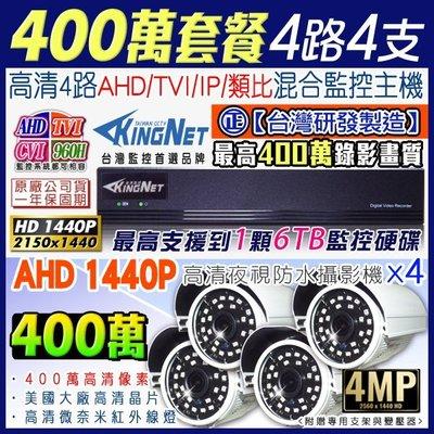 【KingNet】 AHD 1440P 4路4支監控套餐 4MP主機 400萬攝影機 免固定IP 手機遠端 台製
