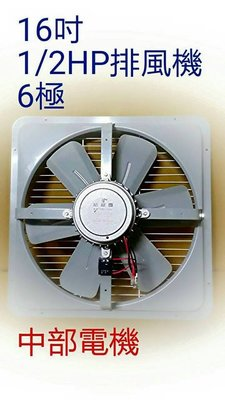 『中部批發』 16吋 1/2HP  6極 工業排風機 吸排 通風機 抽風機 電風扇 散熱扇 工業用排風扇(台灣製造)
