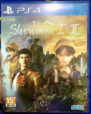 幸運小兔 PS4遊戲 PS4 莎木 I & II 中文版 Shenmue I & II