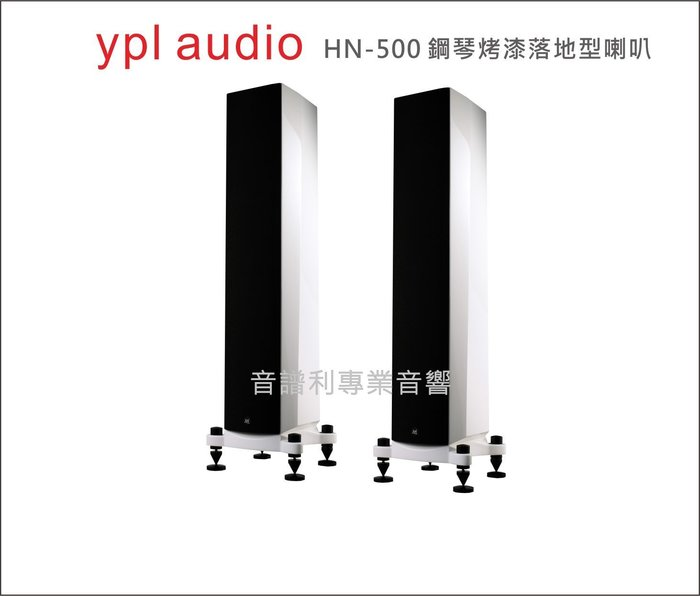 ypl audio《音譜利專業音響》HN-500 plus鋼琴烤漆落地型喇叭