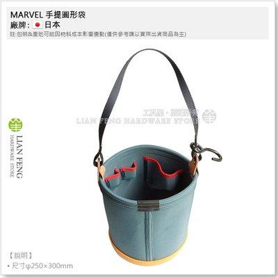 【工具屋】*含稅* MARVEL 手提圓形袋 MDP-930 丸型電工袋 塔氟龍 電工工具包 工具袋 圓型 通信 日本