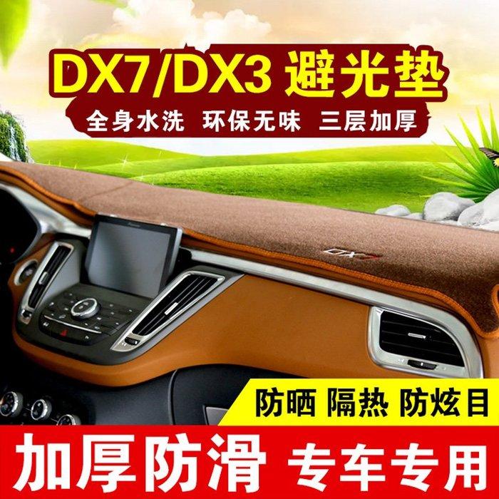 SX千貨鋪-專用東南DX7避光墊dx3改裝遮光墊中控儀表臺墊防曬隔熱內飾裝飾#汽車用品#汽車配飾#裝飾條#改裝