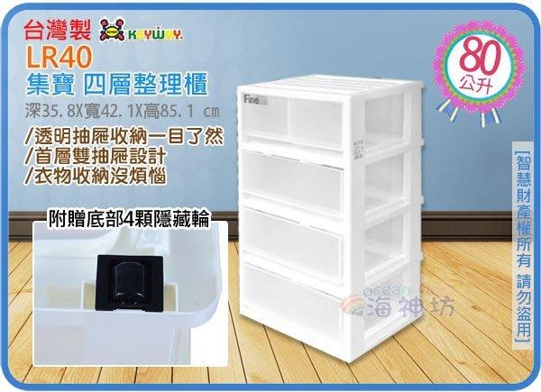 海神坊=台灣製 KEYWAY LR40 集寶四層櫃 2小抽+3大抽 抽屜整理箱 收納箱 附輪 80L 2入1900元免運