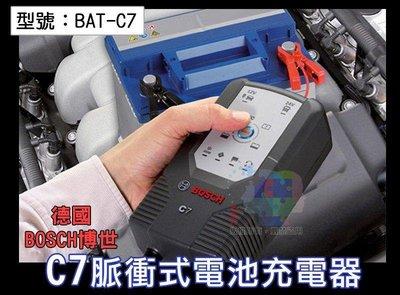 BOSCH C7智慧型脈衝式電池充電器12V/24V 適用機車/汽車電瓶充電器 BAT-C7