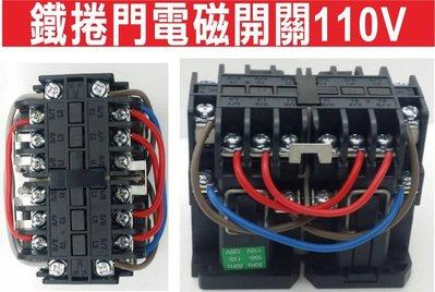 {遙控達人}鐵捲門電磁開關110V 黑色繼電器 東元電磁開關 鐵捲門 馬達 電磁開關正逆轉控制 傳統鐵捲門專用互鎖功能