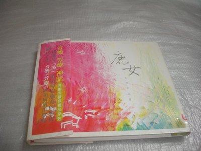 李欣芸 溫佑君 鹿女 永恆的追尋 李欣芸製作 肯園國際發行