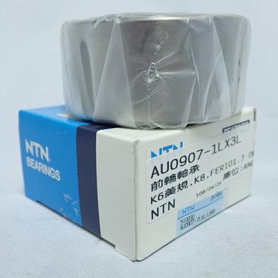 日本 NTN 前輪單軸承 適用 HONDA 本田 K6 K8 K10 FERIO CIVIC
