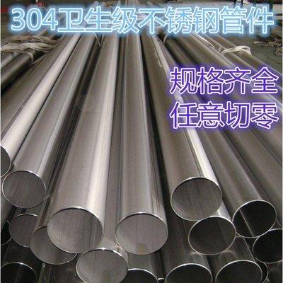 #現貨 304 316不銹鋼管 光亮管 鏡面管 裝飾管無縫管內外拋光衛生管切零