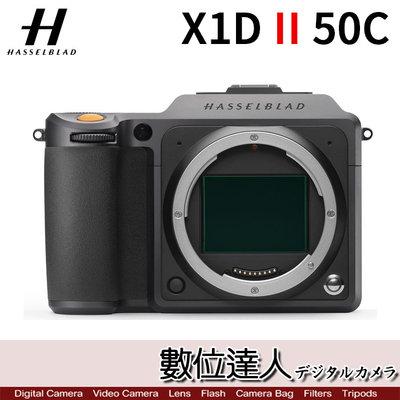 【數位達人】 現貨哈蘇 Hasselblad  X1D II 50C單機/X1D2 (與907X GFX100S同級)