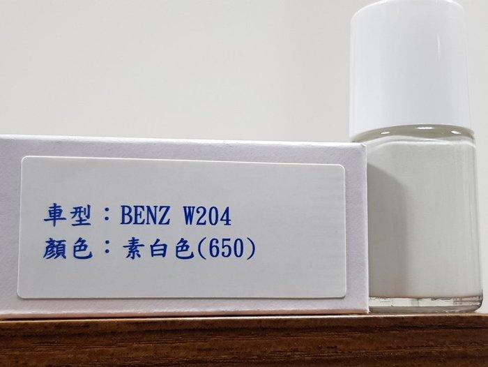 艾仕得(杜邦)Cromax 原廠配方點漆筆.補漆筆 BENZ W204  顏色:素白色(650)
